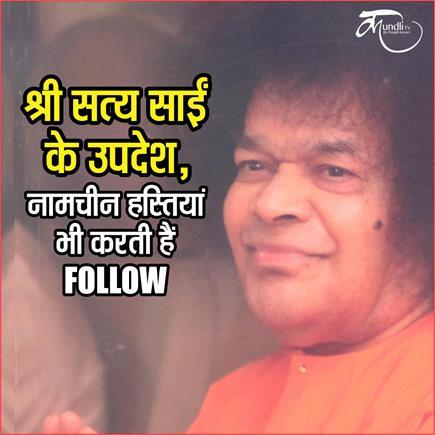 श्री सत्य साईं के उपदेश, नामचीन हस्तियां भी करती हैं Follow