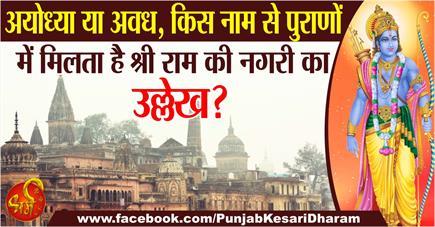 अयोध्या या अवध, किस नाम से मिलता है श्री राम की नगरी का उल्लेख?