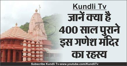 Kundli Tv- जानें क्या है 400 साल पुराने इस गणेश मंदिर का रहस्य