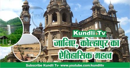 Kundli Tv- जानिए, कोल्हापुर का ऐतिहासिक महत्व