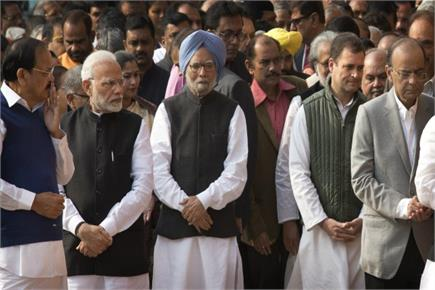 चुनावी नतीजों के बाद जब पहली बार आमने-सामने आए पीएम मोदी और राहुल,...