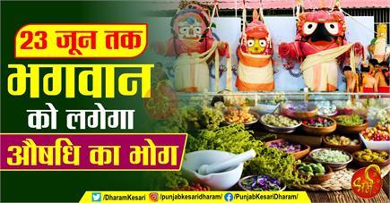 Jagannath Puri: 23 जून तक भगवान को लगेगा औषधि का भोग