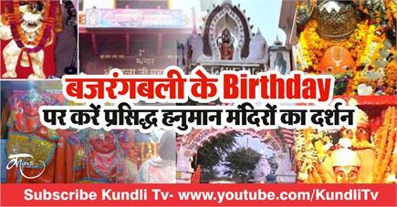 Hanuman Jayanti: बजरंगबली के Birthday पर करें प्रसिद्ध हनुमान मंदिरों...