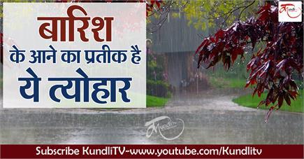 बारिश के आने का प्रतीक है ये त्योहार