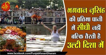 भगवान नृसिंह की प्रतिमा पानी में सीधी नहीं बल्कि तैरती है उल्टी दिशा...