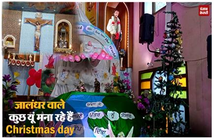 जालंधर वाले कुछ यूं मना रहे हैं Christmas day