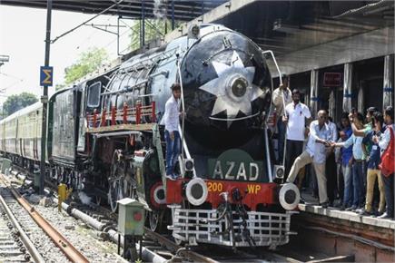 आजादी की यादें लेकर फिर पटरी पर दौड़ा भारत का पहला भाप इंजन 'आजाद'