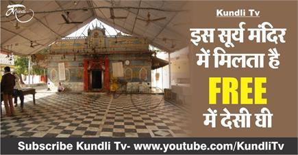 Kundli Tv- इस सूर्य मंदिर में मिलता है FREE में देसी घी