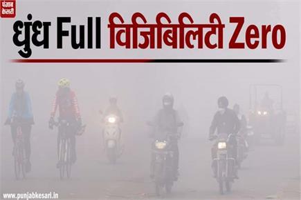 धुंध Full विजिबिलिटी zero