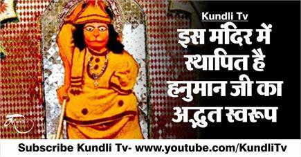 इस मंदिर में स्थापित है हनुमान जी का अद्भुत स्वरूप