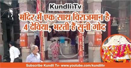 Kundli Tv- मंदिर में एक साथ विराजमान है 4 देवियां, भरती हैं सुनी गोद