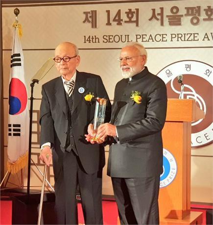 दक्षिण कोरिया में पीएम नरेंद्र मोदी सियोल शांति पुरस्कार से सम्मानित