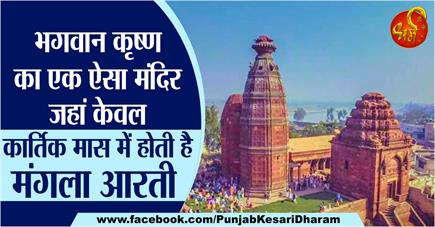 भगवान कृष्ण का एक ऐसा मंदिर जहां केवल कार्तिक मास में होती है मंगला...