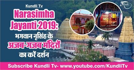 Narasimha Jayanti 2019: भगवान नृसिंह के अजब-गजब मंदिरों का करें दर्शन