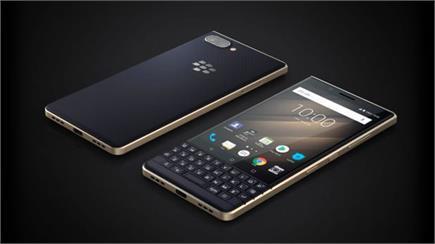 क्वर्टी कीपैड और 3000mAh बैटरी के साथ Blackberry KEY2 LE लांच