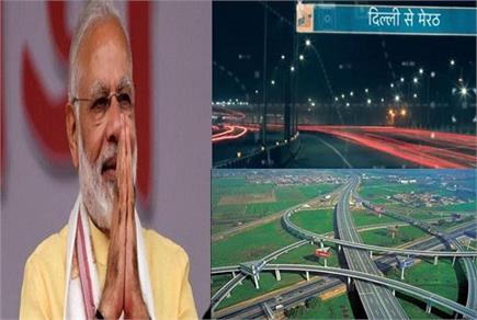PM मोदी की देश को बड़ी सौगात, राष्ट्र को सौंपे दिल्ली-मेरठ और ईस्टर्न...