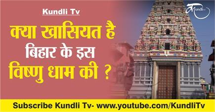 Kundli Tv- क्या खासियत है बिहार के इस विष्णु धाम की ?