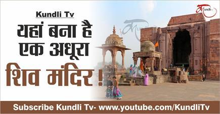 Kundli Tv- यहां बना है एक अधूरा शिव मंदिर !