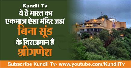 Kundli Tv- ये है भारत का एकमात्र एेसा मंदिर जहां बिना सूंड के...