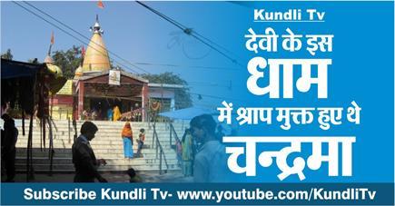 Kundli Tv- देवी के इस धाम में श्राप मुक्त हुए थे चन्द्रमा