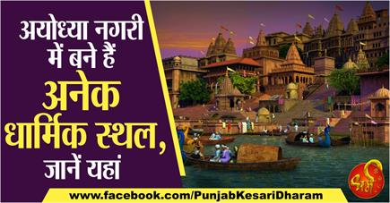 अयोध्या नगरी में बने हैं अनेक धार्मिक स्थल, जानें यहां