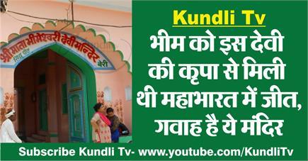 Kundli Tv- भीम को इस देवी की कृपा से मिली थी महाभारत में जीत, गवाह है...