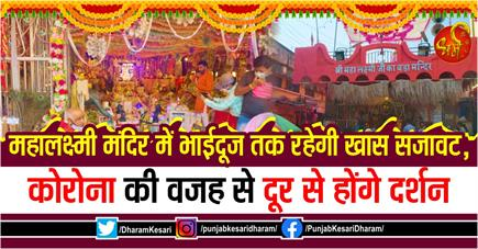 महालक्ष्मी मंदिर में भाईदूज तक रहेगी खास सजावट, कोरोना की वजह से दूर...