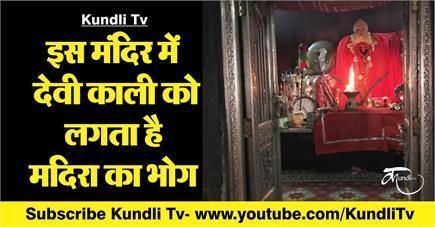 इस मंदिर में देवी काली को लगता है मदिरा का भोग