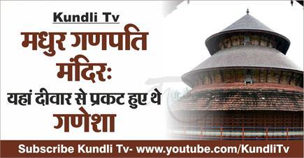Kundli Tv- मधुर गणपति मंदिर: यहां दीवार से प्रकट हुए थे गणेशा