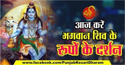 आज करें भगवान शिव के रूपों के दर्शन