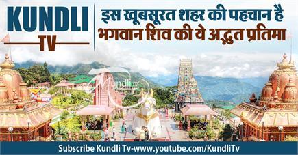 Kundli Tv- इस खूबसूरत शहर की पहचान है भगवान शिव की ये अद्भुत प्रतिमा
