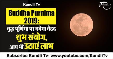 Buddha Purnima 2019: बुद्ध पूर्णिमा पर बनेगा बेहद शुभ संयोग, आप भी...