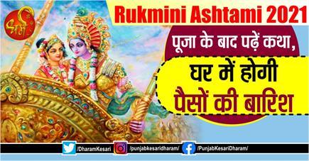 Rukmini Ashtami 2021: पूजा के बाद पढ़ें कथा, घर में होगी पैसों की...