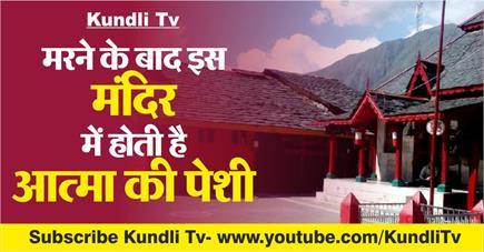 Kundli Tv- मरने के बाद इस मंदिर में होती है आत्मा की पेशी