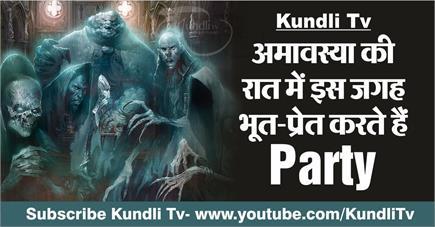 Kundli Tv- अमावस्या की रात में इस जगह भूत-प्रेत करते हैं Party