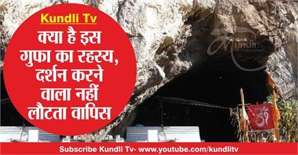 Kundli Tv- क्या है इस गुफा का रहस्य, दर्शन करने वाला नहीं लौटता वापिस