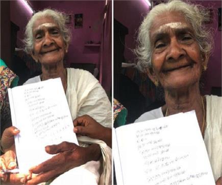 इस बुजुर्ग महिला के हौंसले को आप भी करेंगे सलाम, 96 साल की उम्र में...