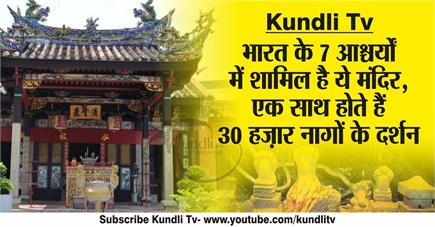 Kundli Tv- भारत के 7 आश्चर्यों में शामिल है ये मंदिर, एक साथ होते हैं...