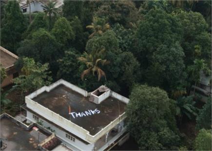 Salute to Indian army: जवानों को केरल बाढ़ पीड़ितों ने अनोखे ढंग से...