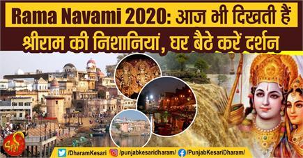 Rama Navami 2020: आज भी दिखती हैं श्रीराम की निशानियां, घर बैठे करें...