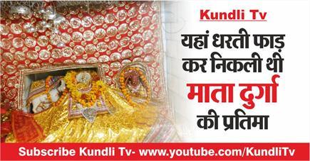 Kundli Tv- यहां धरती फाड़ कर निकली थी माता दुर्गा की प्रतिमा