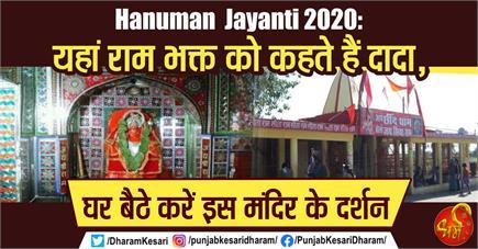 Hanuman Jayanti 2020: यहां राम भक्त को कहते हैं दादा, घर बैठे करें इस...