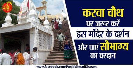करवा चौथ पर जरूर करें इस मंदिर के दर्शन और पाएं सौभाग्य का वरदान