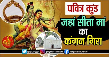 पवित्र कुंड: जहां सीता मां का कंगन गिरा