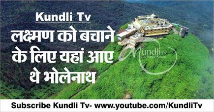 Kundli Tv- लक्ष्मण को बचाने के लिए यहां आए थे भोलेनाथ
