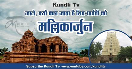 Kundli Tv - जानें, क्यों कहा जाता है शिव-पार्वती को मल्लिकार्जुन