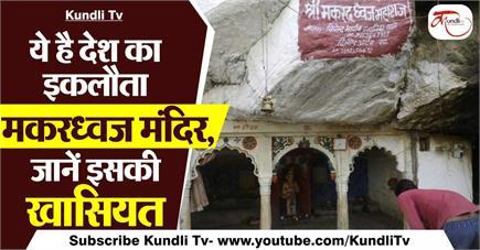 ये है देश का इकलौता मकरध्वज मंदिर, जानें इसकी खासियत