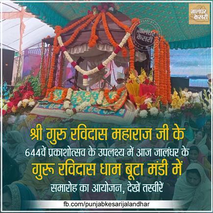 श्री गुरु रविदास महाराज जी के 644वें प्रकाशोत्सव के उपलक्ष्य में आज...