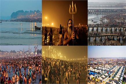 अर्धकुंभ को कुंभ की संज्ञा से नवाज कर ऐतिहासिक बनाने में जुटी है योगी...