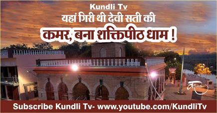 Kundli Tv- यहां गिरी थी देवी सती की कमर, बना शक्तिपीठ धाम !